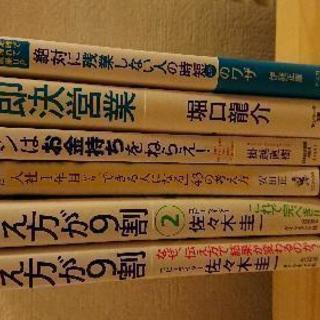 営業の方へ読んでよかった本6選!