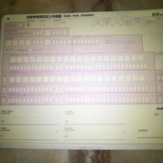 姫路ナンバー限定 軽自動車、名変お手伝い