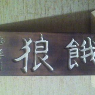 手彫りの木製こだわり看板