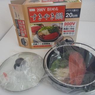すき焼き鍋 20cm IH対応 未使用