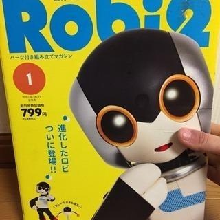 《超お得!》週刊 ロビ2 パーツ付き組み立てマガジン