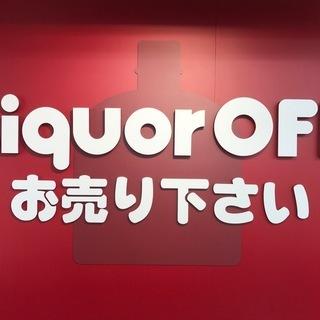 ご不要なお酒、食品をお売りください【リカーオフ八王子大和田…
