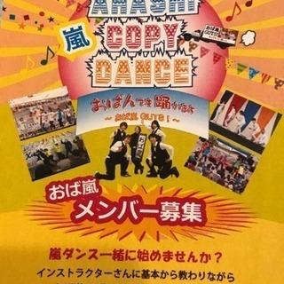 ☆嵐 コピーダンス チーム☆おば嵐メンバー大募集中‼︎