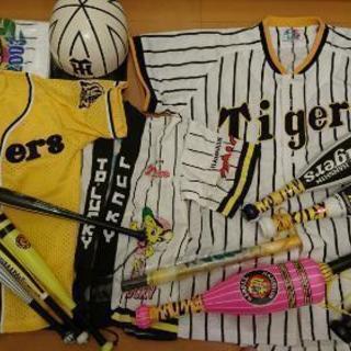 阪神タイガース応援グッズ一式差し上げます