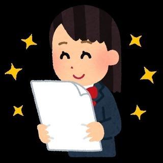 家庭教師スマホ先生(宿題指導から受験対策まで)