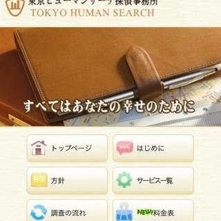 世田谷区にある東京ヒューマンサーチ探偵事務所
