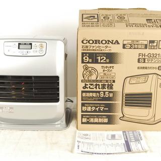 CORONA 石油ファンヒーター FH-G3215Y-S …