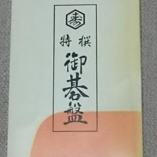 碁盤 6号 桂色付上 折りたたみ式 元箱有り 美品