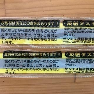 反射タスキ(未開封)