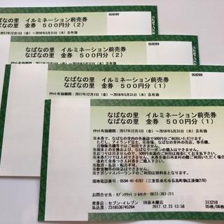 【送料無料】なばなの里 2,000円分金券(500円分×4枚)