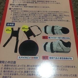 新品/雪道・凍結滑り止め靴ベルト