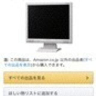 【値引交渉可】PCモニター RDT174LM