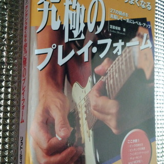 エレキギター練習本 ぐんぐんうまくなる 究極のプレイ・フォーム