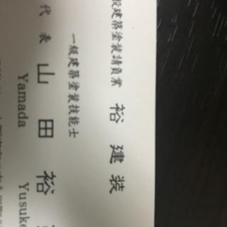 塗装工募集‼️日給9000円〜16000円