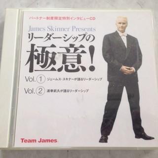 【お買い得!】ジェームス・スキナー『リーダーシップの極意』2枚組CD