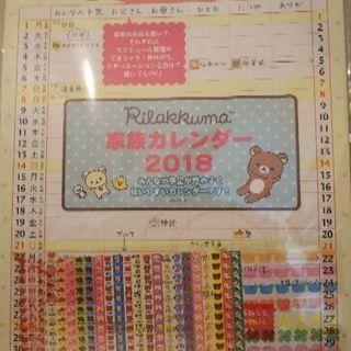 2018年 家族カレンダー