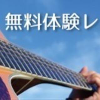 高槻市、島本町のギター・ウクレレレッスン《オンラインレッスンもや...