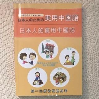 (テキスト+MP3)台湾版 日本人のための実用中国語 台湾華語 繁体字