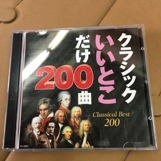 【美品】クラシックいいとこだけ200曲(2枚組) シューベルト、...