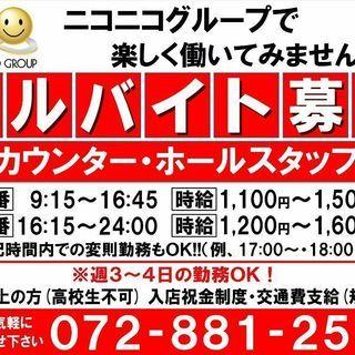 ニコニコ大和田店 アルバイト急募!!