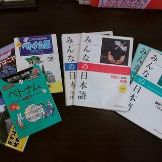 日本語・ベトナム語の個人・グループ・出張レッスン承ります。