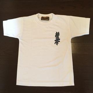イサミの極真Tシャツ 3歳くらい。