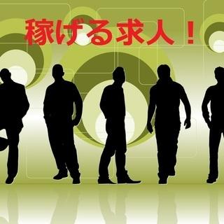 【工場ワーク】高時給で稼ぐならココ!!