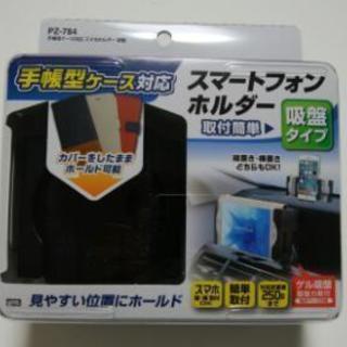 【新品】スマートフォンホルダー