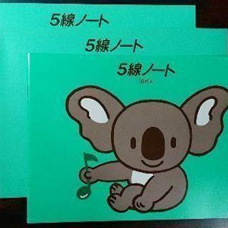 5線ノート・6段  (新品)