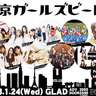 2018.01.24(水) 東京ガールズビート!vol.4