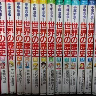 漫画世界の歴史 手塚治虫監修 全巻セット