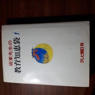 坂東先生の教育知恵袋1・送料115円