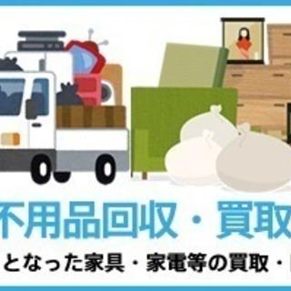 不用品回収・遺品整理・買取なら神戸の不用品業者「クリーン本舗」に...