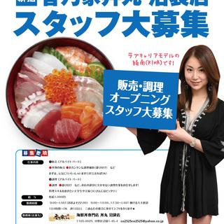Newオープン★人気の海鮮丼専門店★週2日、4時間~OK♪