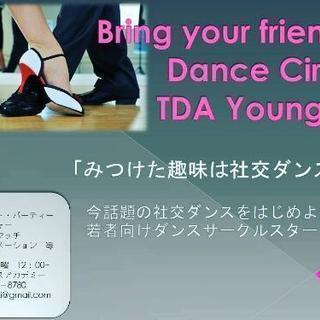 社交ダンスの社会人サークル