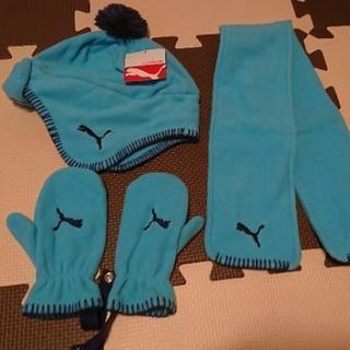 新品 PUMA 帽子 マフラー 手袋 3点セット