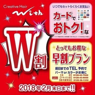 カードでお得な『W割』♪キャンペーン