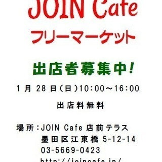 JOIN Cafe フリーマーケット vol.9