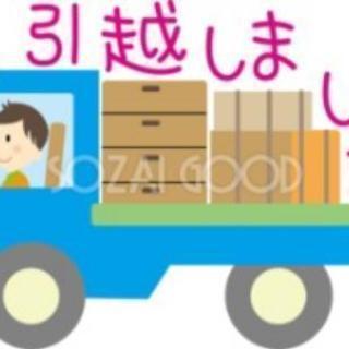 引越お手伝い5000円1.5㌧トラック