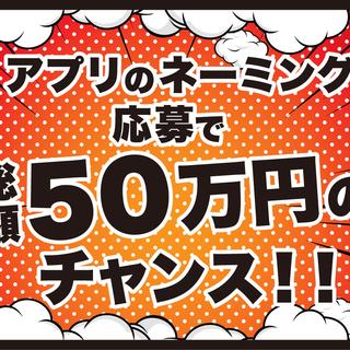 【アプリのネーミング募集イベント】懸賞金総額50万円が当たる新春ビ...
