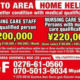HOME HELPER Wanted 介護ヘルパー大募集 外国籍大歓迎
