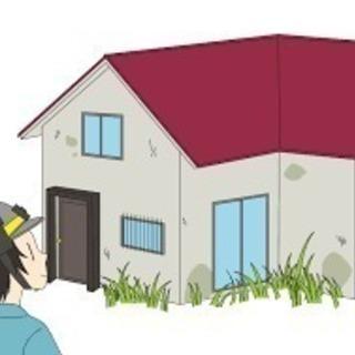 ★空家の定期的な管理を低価格で!   お気軽ご相談下さい。…