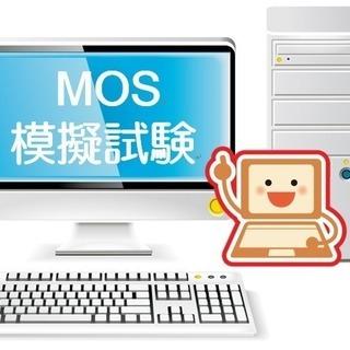 MOS の模擬試験ができず困っている方必見!!   MOS(マイク...