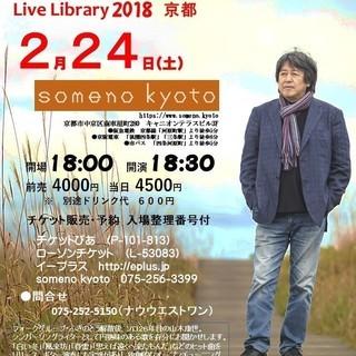 2月24日(土)山木康世 京都ライブ!
