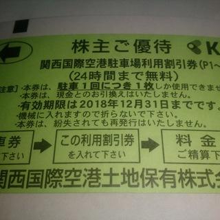 関空の駐車場割引券です。