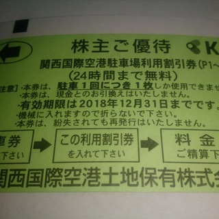 関西空港駐車場割引券
