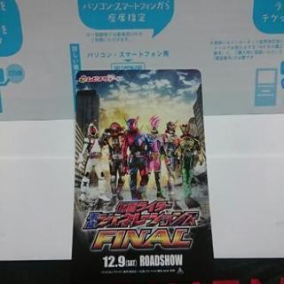 仮面ライダー映画 ムビチケ 親子ペア券