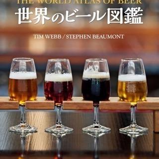 京都開催 1/13書籍『世界のビール図鑑』発売記念イベント