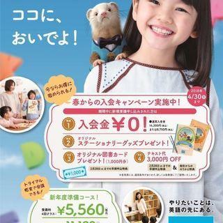COCO塾ジュニア春からの入会キャンペーン!!
