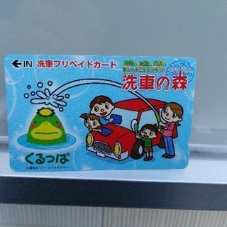 洗車プリカ 長崎時津SS(光洋石油) 洗車の森